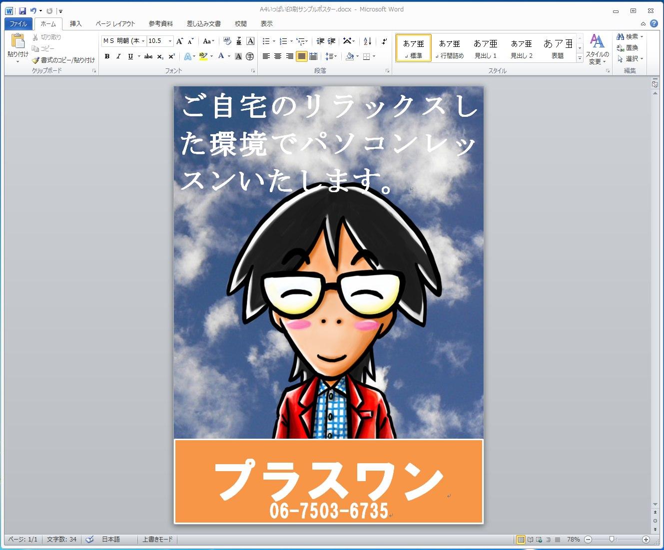 ワード 余白を作らないa4用紙いっぱいの印刷 mac マック pc