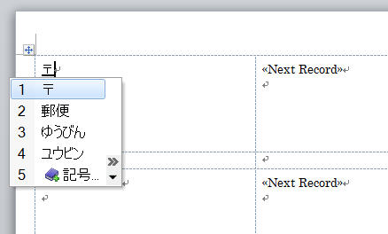 一番左上のラベルだけは>という文字がありません。ここに基本となるレイアウトを作成します。通常の文書と同様の文字入力と、差し込みフィールドを挿入して作っていきます。