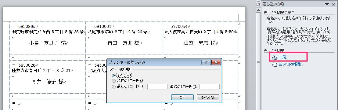 右側の「印刷」をクリックすると印刷するデータを指定できます。