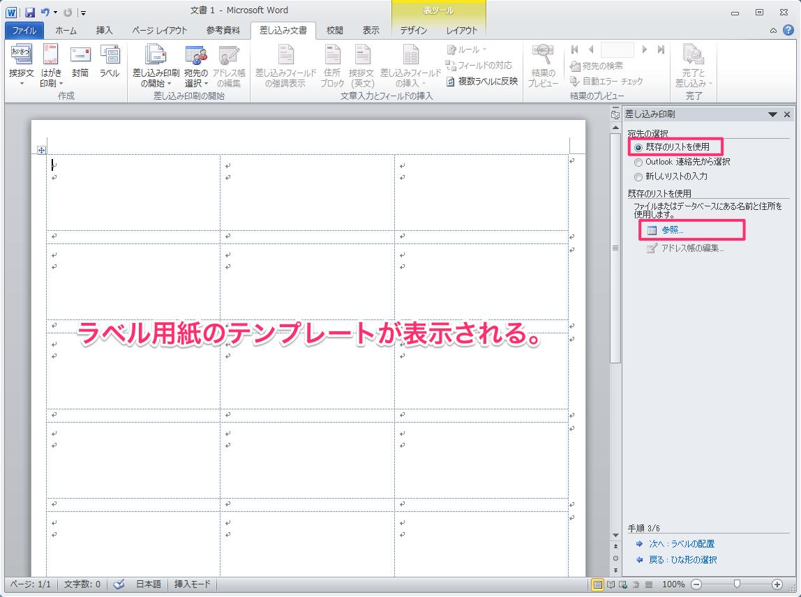 選択したラベル用紙にあわせたテンプレートが表示され、差し込みに使用するリストを指定します。