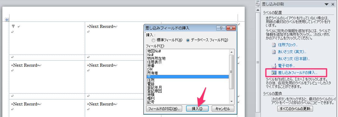 差し込みフィールドは、カーソル位置に挿入されます。適切なデータ項目を選択して挿入ボタンをクリックします。連続して挿入できるようになっていますので、必要なものをすべて挿入して、あとからレイアウトを整えるか、ひとつずつ挿入するならば、挿入のたびにダイアログを閉じます。