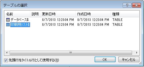 開いたExcelファイルに複数のシートが存在する場合は、どのシートのデータを使用するかを選択します。