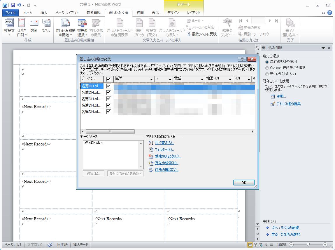 指定したシートのデータがプレビューされます。ここでデータを編集することもできます。編集の必要がなければ、OKボタンをクリックして進みます。