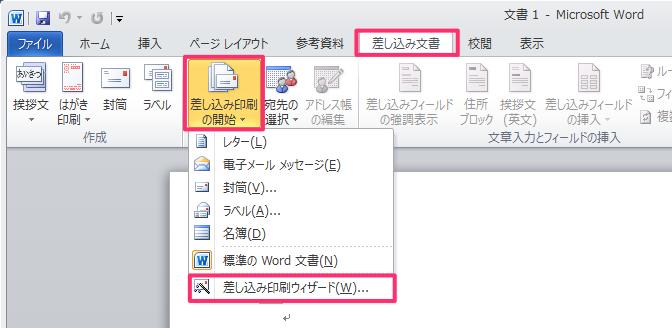 「差し込み文書」タブの「差し込み印刷の開始」ボタンをクリックし、「差し込み印刷ウィザード」を選択します。