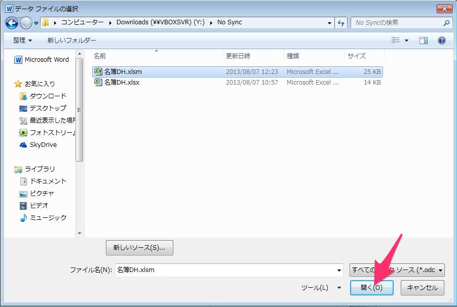 ファイル選択のダイアログが表示されますので、目的のリストがあるExcelファイルを開きます。